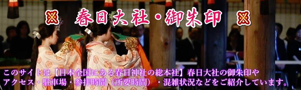 春日大社-御朱印